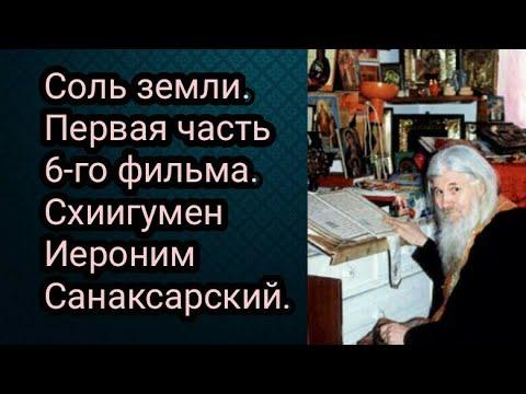 Соль земли Фильм 6-й, первая часть. Схиигумен Иероним Санаксарский.
