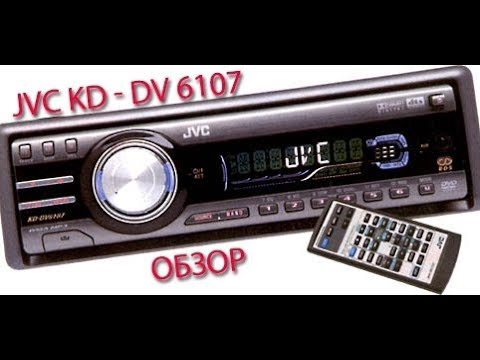 Автомагнитола JVC KD - DV6107