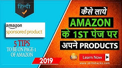 Amazon SEO- 5 Tips to be on 1st page of Amazon-Amazon Selling India