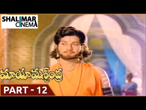 Maya Machindra Telugu Movie Part 12/ 13 ||  N T Rama Rao, Vanisri || Shalimarcinema