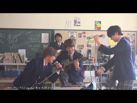 Kis-My-Ft2 / 「君を大好きだ」特典映像ダイジェストMOVIE<初回盤>