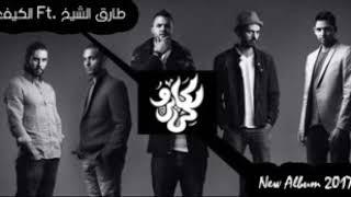 اغنية كاريوكى و طارق الشيخ