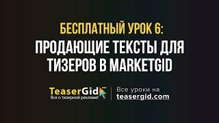 Урок 6 - Как написать продающий текст для тизера в MarketGid