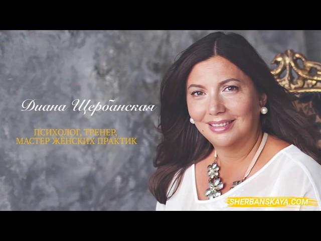 ПРЕДНАЗНАЧЕНИЕ [мастер-класс]   Диана Щербанская