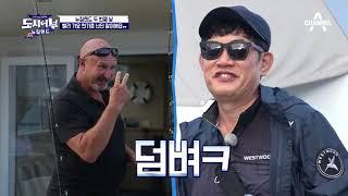 [예능]도시어부 29회_180322 - 멋짐뿜뿜!! 도시어부 역대 최고 럭셔리 배 등장!!