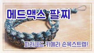 메드맥스 팔찌형 카메라 손목스트랩