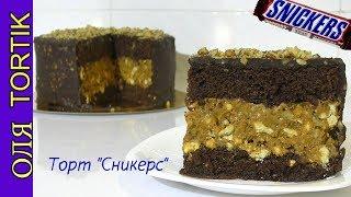 Торт СНИКЕРС Очень Вкусный торт Cake SNICKERS /// Olya Tortik Домашний Кондитер