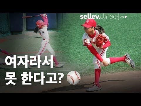 야구 선수 박민서 / 여자라서 못 한다고?