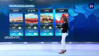 النشرة الجوية الأردنية من رؤيا 11-11-2018