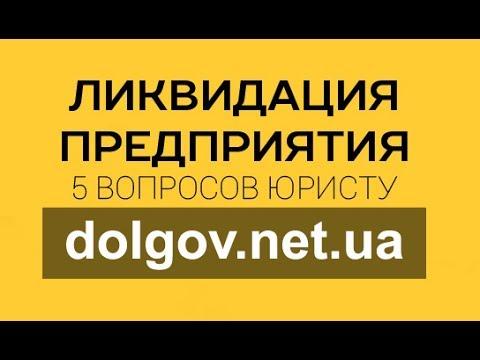 Ликвидация предприятия в Украине