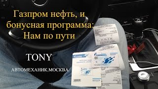 Газпром нефть, и бонусная программа Нам по пути