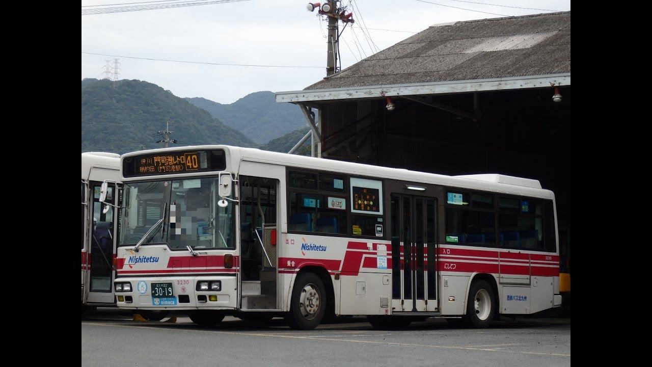 西鉄バス北九州(恒見3230:西鉄...