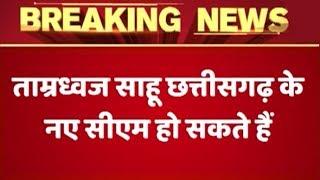 Tamradhwaj Sahu Likely To Be New Chhattisgarh CM | ABP News
