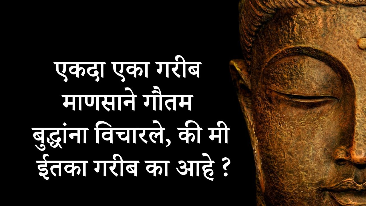 Inspirational Stories In Marathi Pdf