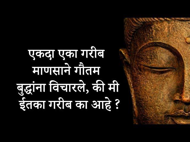 गौतम बुद्धांची शिकवण | Gautam Buddha story in marathi | Art of Giving |