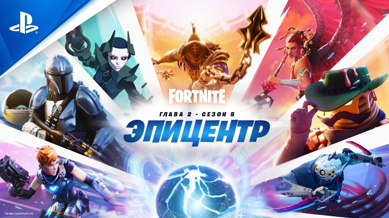 Fortnite | Видеоролик к выходу пятого сезона второй главы | PS4
