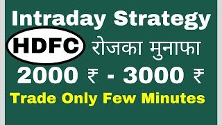 INTRADAY TRADING STRATEGY - 100% WORKING IN HDFC STOCK HINDI