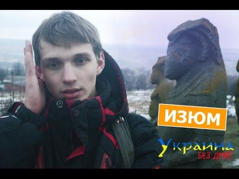 Украина без денег - ИЗЮМ выпуск 52
