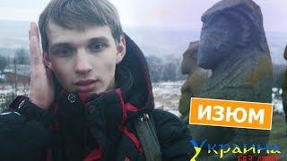 Украина без денег - ИЗЮМ (выпуск 52)