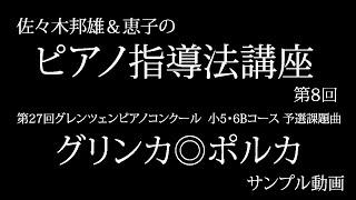 2017年度 「佐々木邦雄&佐々木恵子のピアノ指導法講座」全10回シリーズ...