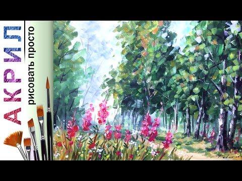 «Березы. Летний пейзаж. Афремов» как нарисовать 🎨АКРИЛ | Сезон 1-12 |Мастер-класс ДЕМО