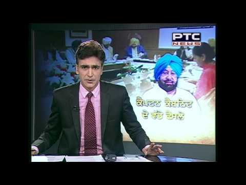 Major Decision of Punjab Cabinet | Special Report