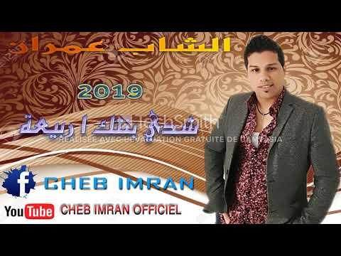 Cheb Imran  - Chaddi Bantk (EXCLUSIVE Music Video)    الشاب عمران - شدي بنتك أ ربيعة