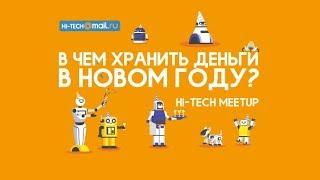 Hi-Tech MEETUP: В чем хранить деньги в новом году?