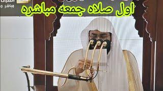 اول صلاه جمعه في عصر الوباء يوم ٣/7/2020 الف الف مليون مبروك للعالم الإسلامي بالكامل
