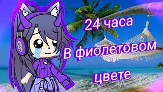 24Часа В Фиолетовом Цвете  Gacha Life Челендж