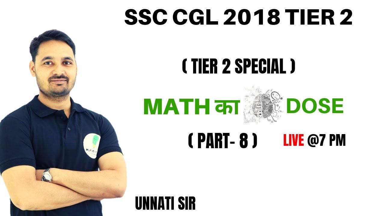 SSC CGL 2018 TIER - 2 || MATH KA DOSE || TIER 2 SPECIAL ( PART - 8 ) || BY  UNNATI SIR  🙂