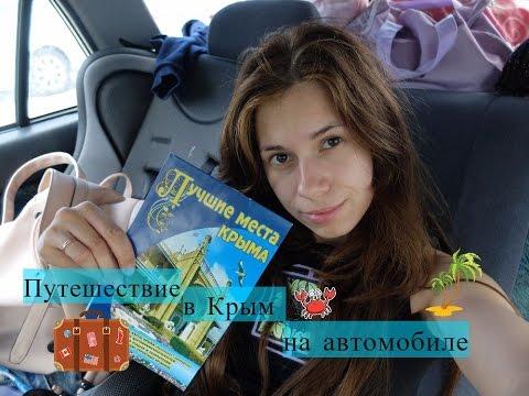 Путешествие в Крым-Сочи на автомобиле: дороги, проживание, питание