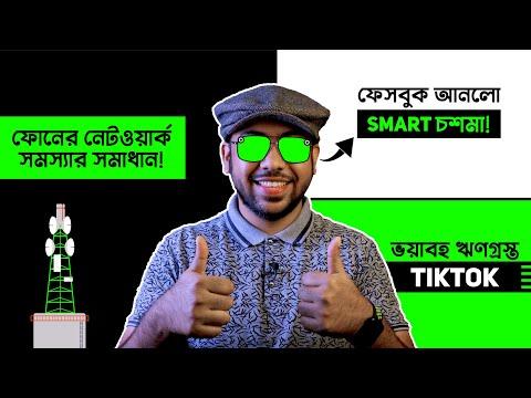 ফোনের Network সমস্যার সমাধান! ঋণগ্রস্ত TikTok! Smart চশমা আনলো Facebook!
