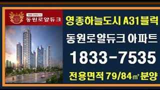 영종하늘도시 A31블럭 동원로얄듀크 아파트 분양 183…
