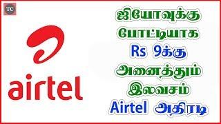 ஜியோவுக்கு போட்டியாக Rs 9க்கு அனைத்தும் இலவசம் Airtel அதிரடி! Airtel Rs.9 Recharge Offers Unlimited