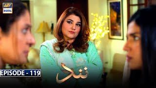 Nand Episode 119 [Subtitle Eng] - 24th February 2021 - ARY Digital Drama