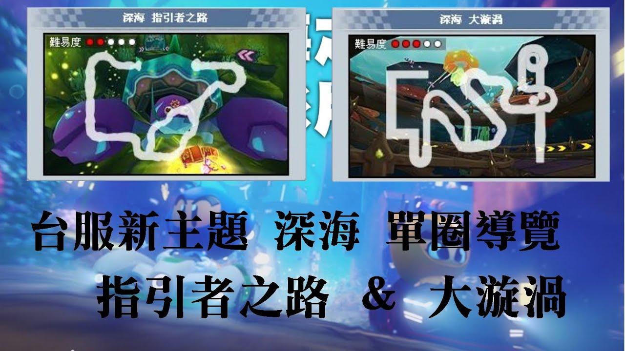 【跑跑卡丁車】新主題 深海 指引者之路 大漩渦 單圈導覽(雷霸X原版)