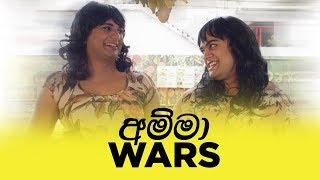 (Amma) Wars - Gehan Blok & Dino Corera