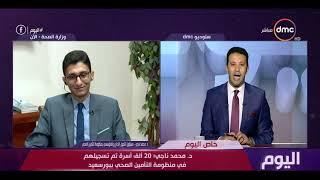 برنامج اليوم - لقاء خاص مع دكتور محمد ناجي مسؤول التحول الإداري و المؤسسي بمنظومة التأمين الصحي
