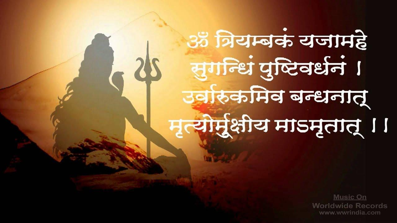 Maha Mritunjay Mantra - YouTube