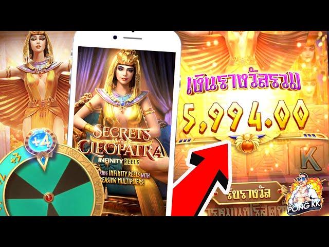 🏆 #LuckyNiki 🏆 : Secret Of Cleopatra ► เยสเข้แจกยับบ ??