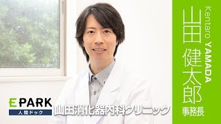 【山田 健太郎 事務長 Movie】山田消化器内科クリニック_EPARK人間ドック