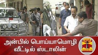 அன்பில் பொய்யாமொழி வீட்டில் ஸ்டாலின் | DMK | Stalin