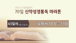 성경통독 마라톤 43일차 | 9.23(수) | 로마서 …