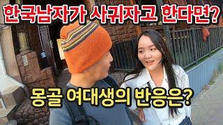 한국남자가 몽골여행 중 몽골 여대생에게 대시하면 어떻게…