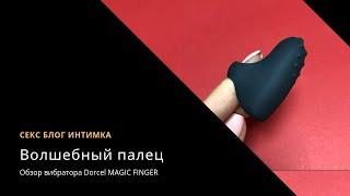 Клиторальный вибратор Dorcel MAGIC FINGER: обзор, описание и характристики