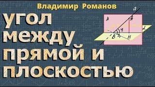 стереометрия УГОЛ МЕЖДУ ПРЯМОЙ И ПЛОСКОСТЬЮ
