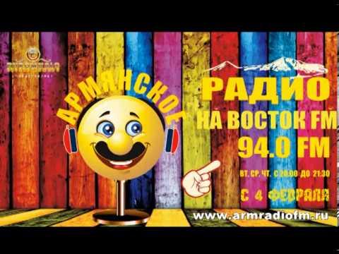 Армянское радио на Восток FM 94 0