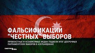 Выборы в Азербайджане: что это было | СМОТРИ В ОБА | №158