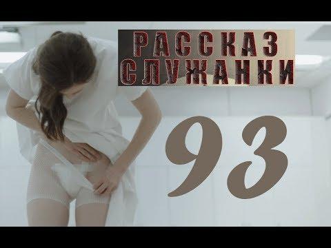 👩Разбор сериала Рассказ служанки (The Handmaid's Tale) - Мыслить №93